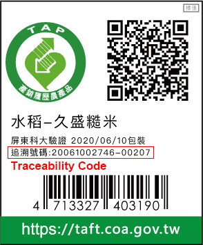 Traceability Code